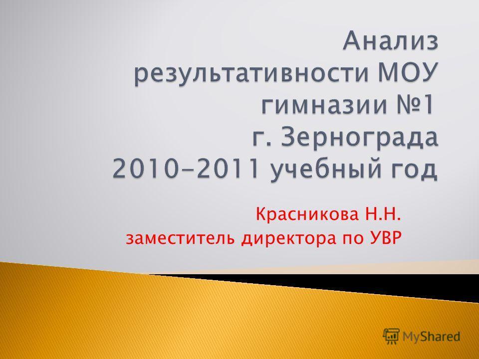 Красникова Н.Н. заместитель директора по УВР