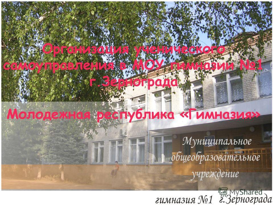Организация ученического самоуправления в МОУ гимназии 1 г.Зернограда Молодежная республика «Гимназия»