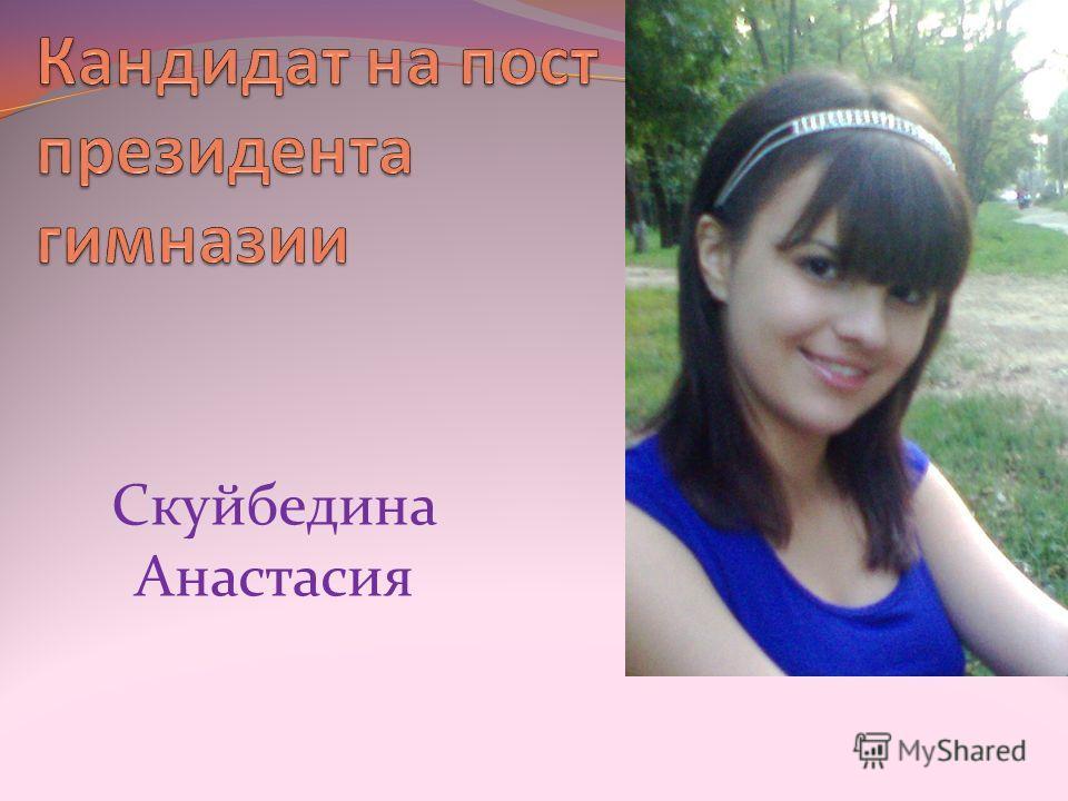 Скуйбедина Анастасия