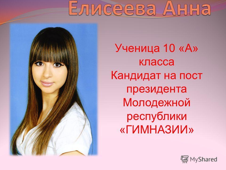 Ученица 10 «А» класса Кандидат на пост президента Молодежной республики «ГИМНАЗИИ»