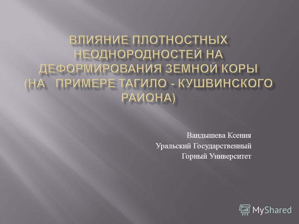 Вандышева Ксения Уральский Государственный Горный Университет