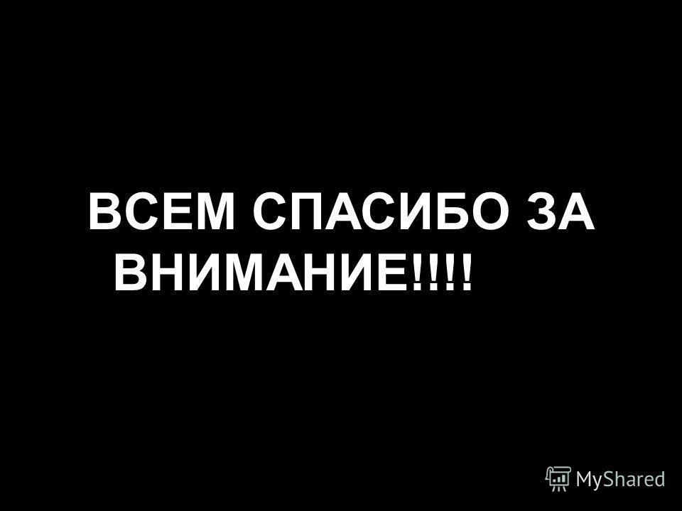 ВСЕМ СПАСИБО ЗА ВНИМАНИЕ!!!!