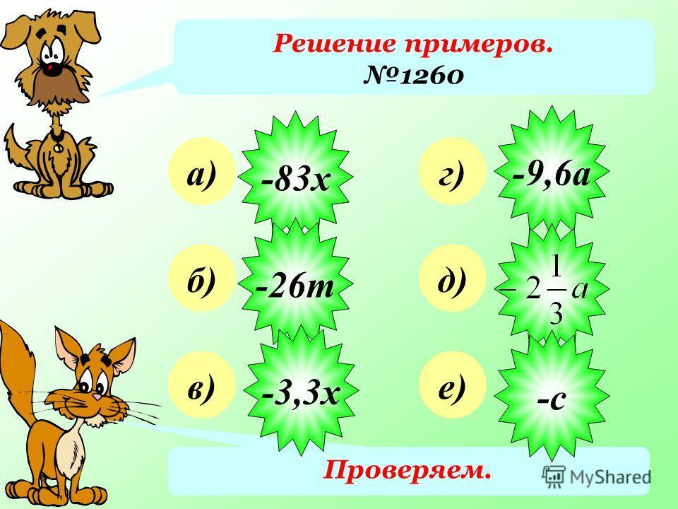 Решение примеров. 1260 а) б) в) г) д) е) Проверяем. -83х -26т -3,3х -9,6а -с
