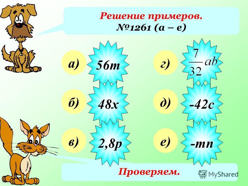 Решение примеров. 1261 (а – е) а) б) в) г) д) е) Проверяем. 56т 48х 2,8р -42с -тп