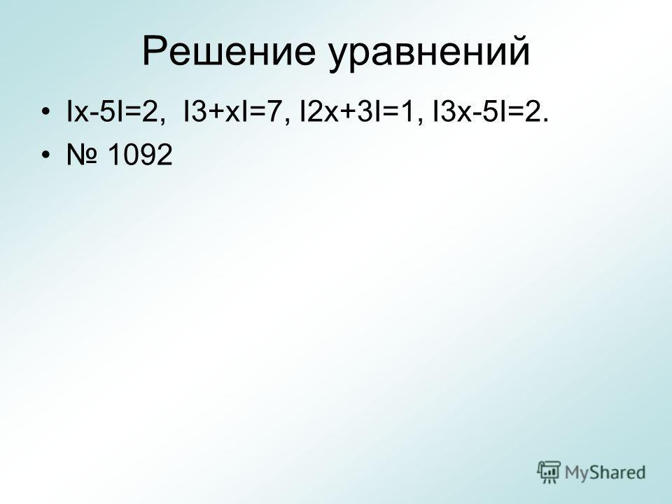 Решение уравнений Iх-5I=2, I3+хI=7, I2х+3I=1, I3х-5I=2. 1092