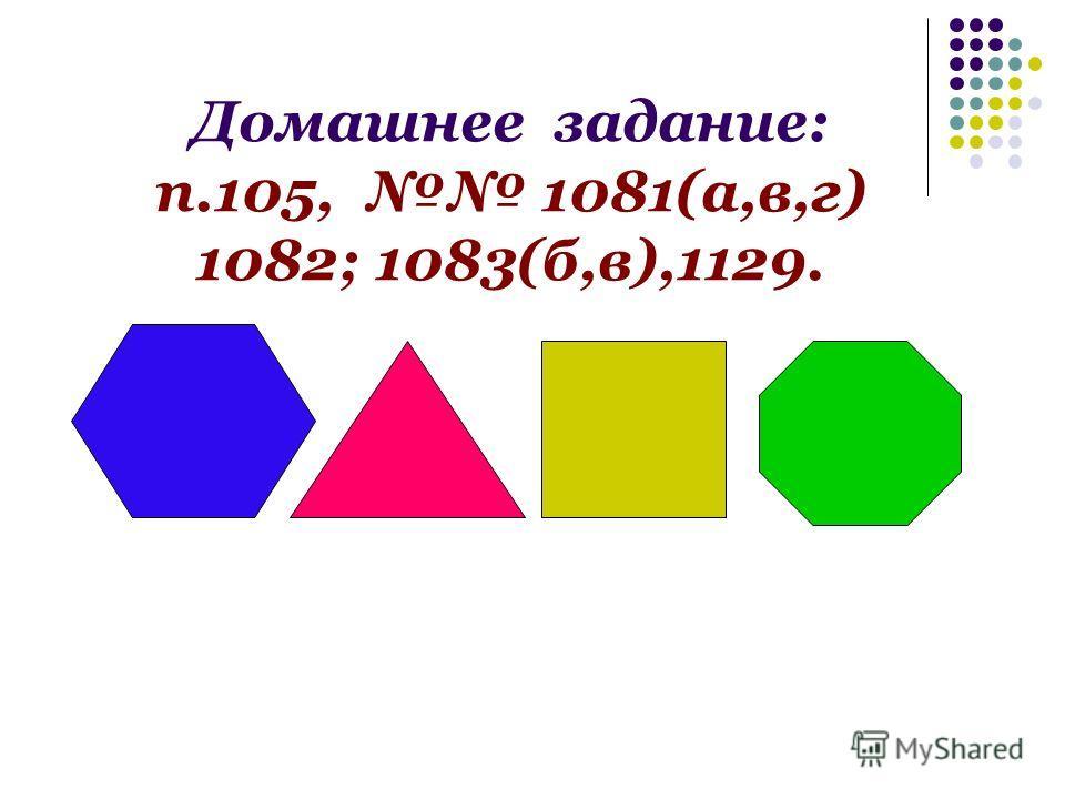 Домашнее задание: п.105, 1081(а,в,г) 1082; 1083(б,в),1129.