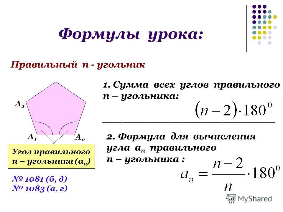 Формулы урока: Правильный п - угольник Угол правильного п – угольника (α п ) А 1 А 2 А п 1. Сумма всех углов правильного п – угольника: __________________________ 2. Формула для вычисления угла а п правильного п – угольника : 1081 (б, д) 1083 (а, г)