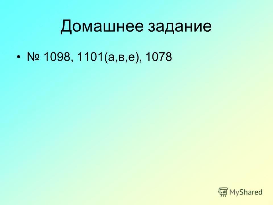 Домашнее задание 1098, 1101(а,в,е), 1078