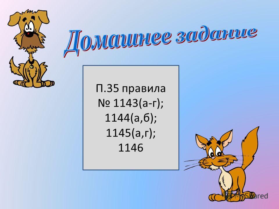 П.35 правила 1143(а-г); 1144(а,б); 1145(а,г); 1146