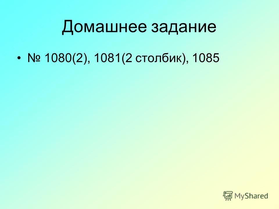 Домашнее задание 1080(2), 1081(2 столбик), 1085