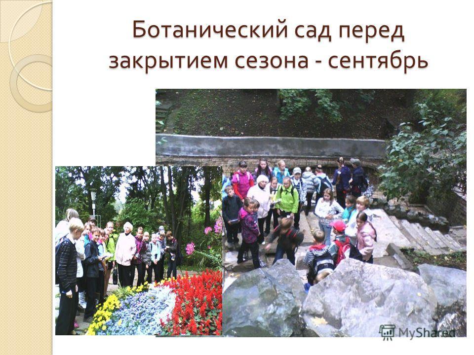 Ботанический сад перед закрытием сезона - сентябрь
