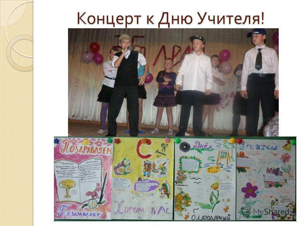 Концерт к Дню Учителя !