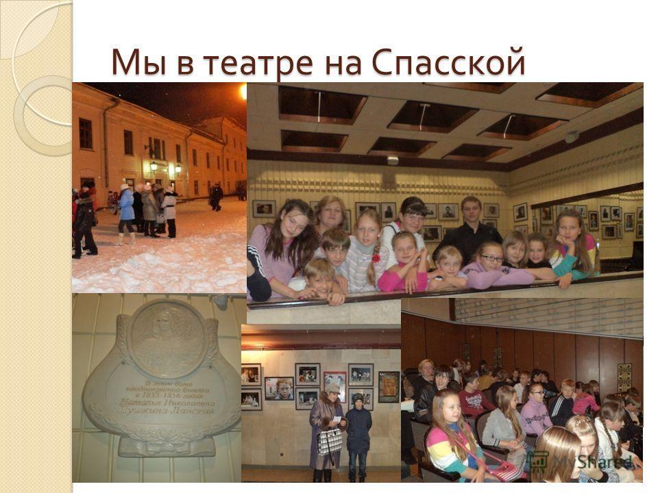 Мы в театре на Спасской