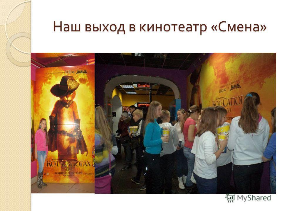 Наш выход в кинотеатр « Смена »