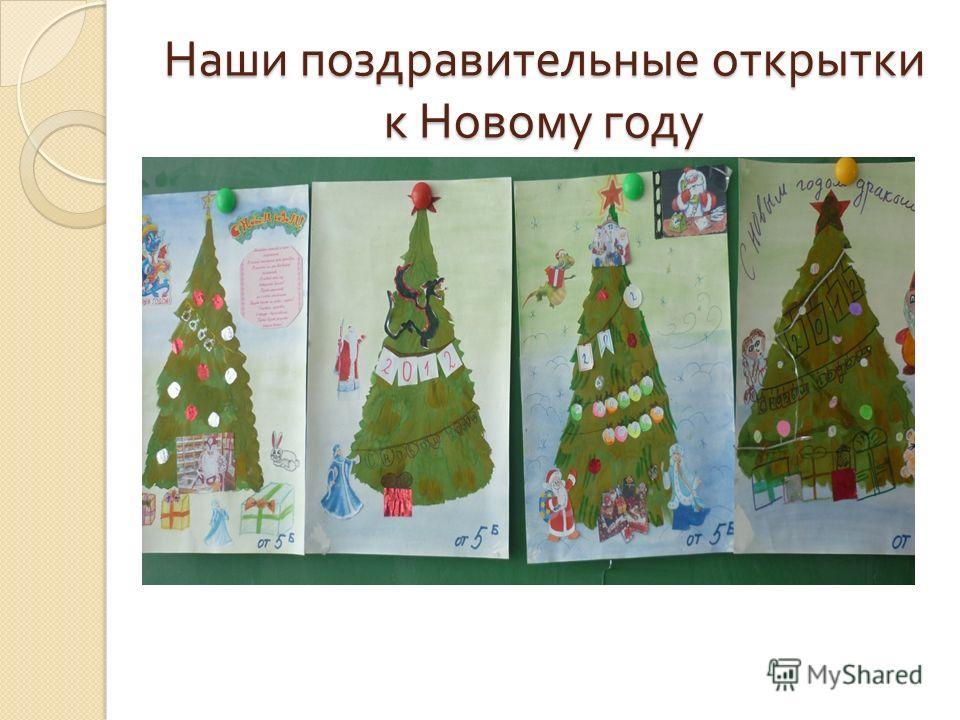 Наши поздравительные открытки к Новому году
