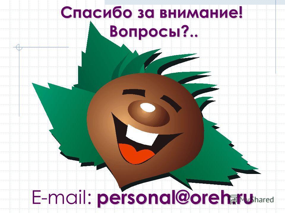 Спасибо за внимание! Вопросы?.. personal@oreh.ru E-mail: personal@oreh.ru