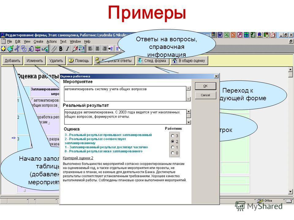 Примеры Ответы на вопросы, справочная информация Начало заполнения таблицы (добавление мероприятий) Изменение информации в строках таблицы Удаление строк Переход к следующей форме