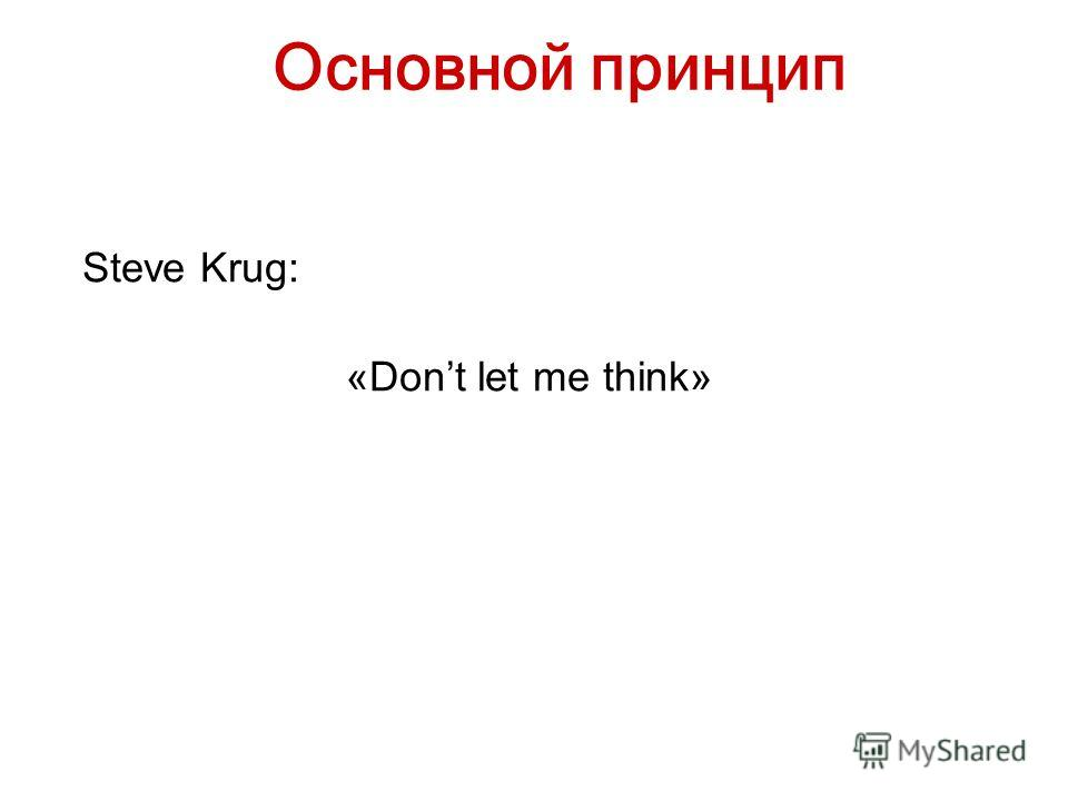 Основной принцип Steve Krug: «Dont let me think»