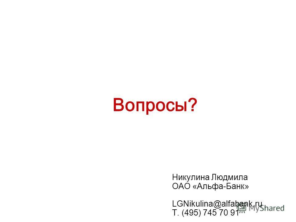 Вопросы? Никулина Людмила ОАО «Альфа-Банк» LGNikulina@alfabank.ru Т. (495) 745 70 91