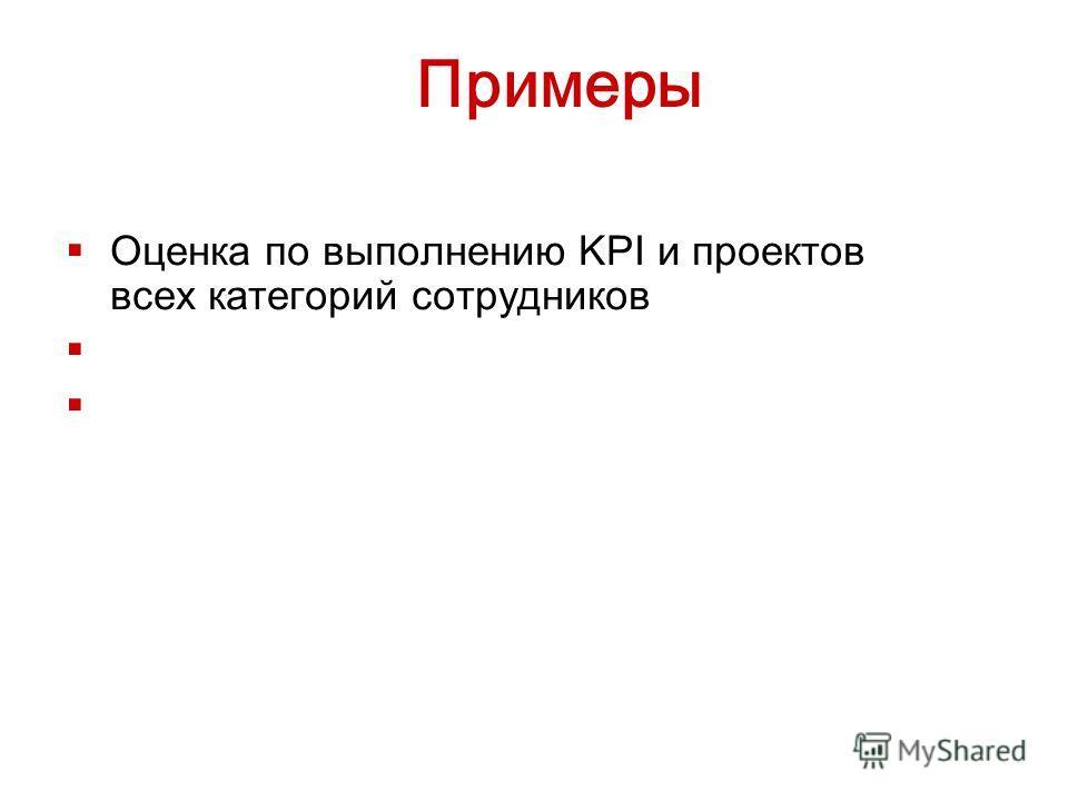 Примеры Оценка по выполнению KPI и проектов всех категорий сотрудников Э э