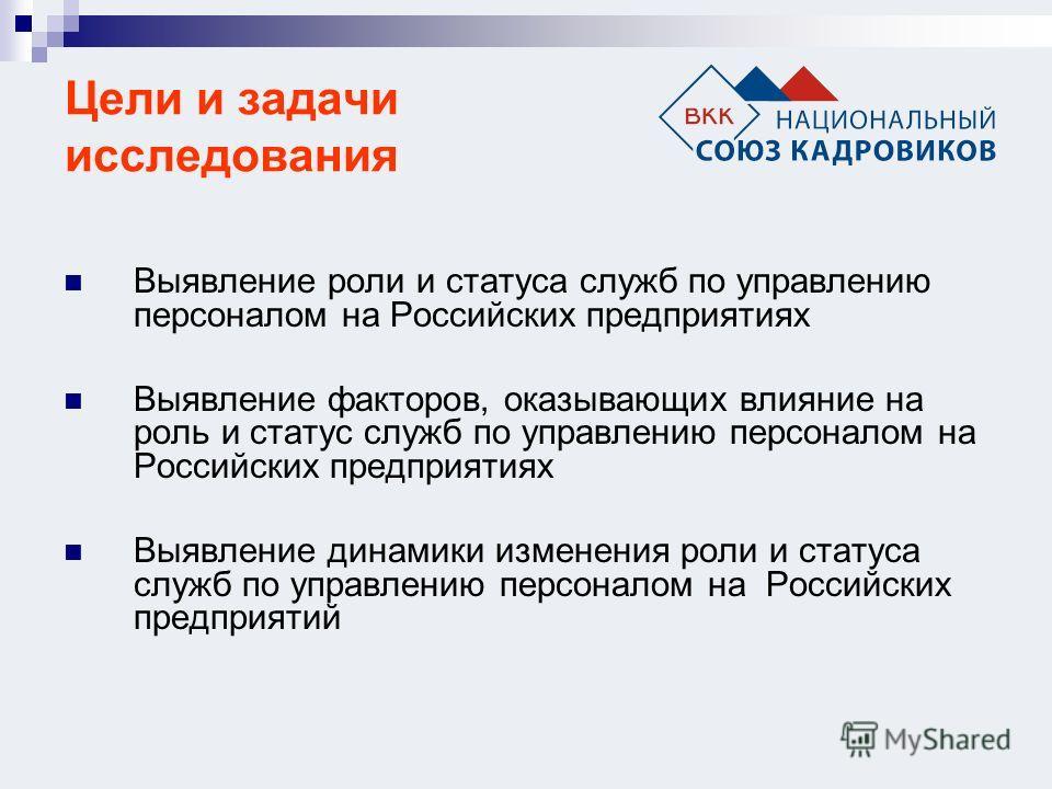 Цели и задачи исследования Выявление роли и статуса служб по управлению персоналом на Российских предприятиях Выявление факторов, оказывающих влияние на роль и статус служб по управлению персоналом на Российских предприятиях Выявление динамики измене