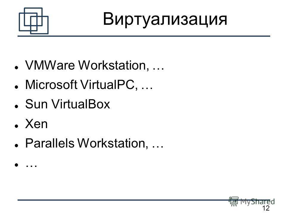 12 Виртуализация VMWare Workstation, … Microsoft VirtualPC, … Sun VirtualBox Xen Parallels Workstation, … …
