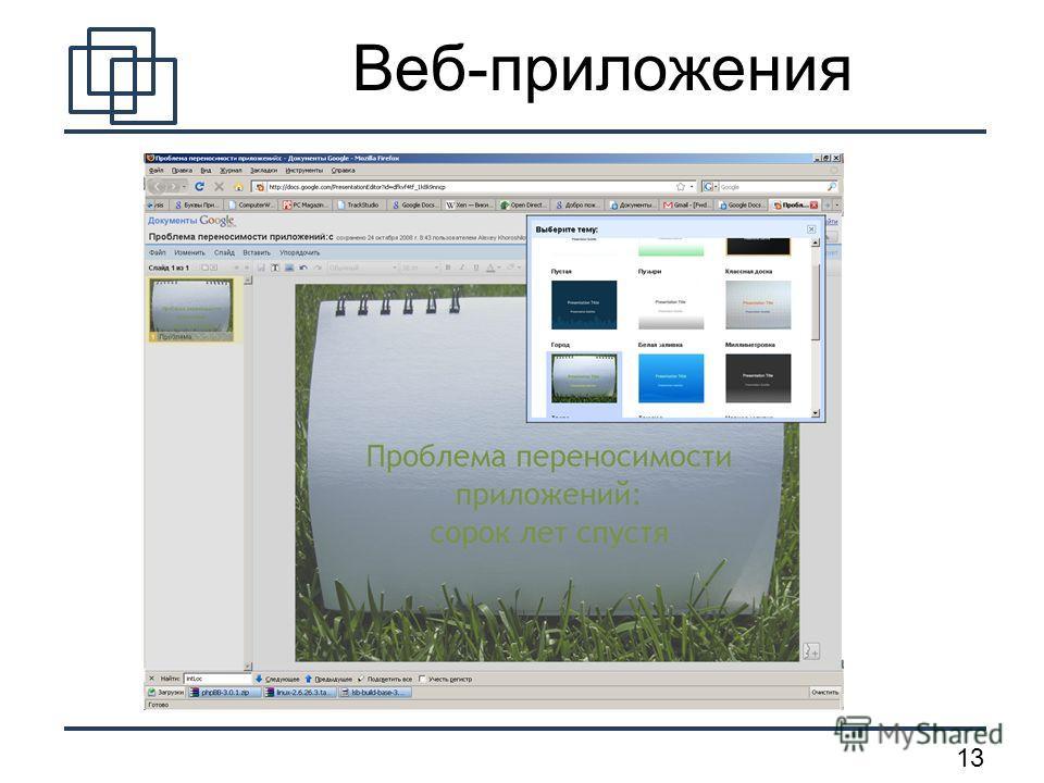 13 Веб-приложения