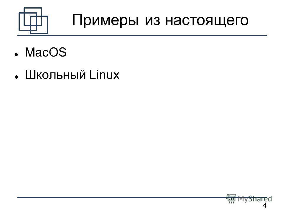 4 MacOS Школьный Linux Примеры из настоящего