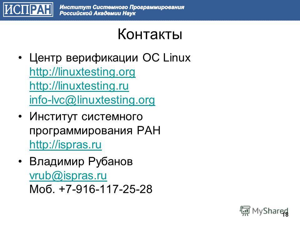 18 Контакты Центр верификации ОС Linux http://linuxtesting.org http://linuxtesting.ru info-lvc@linuxtesting.org http://linuxtesting.org http://linuxtesting.ru info-lvc@linuxtesting.org Институт системного программирования РАН http://ispras.ru http://
