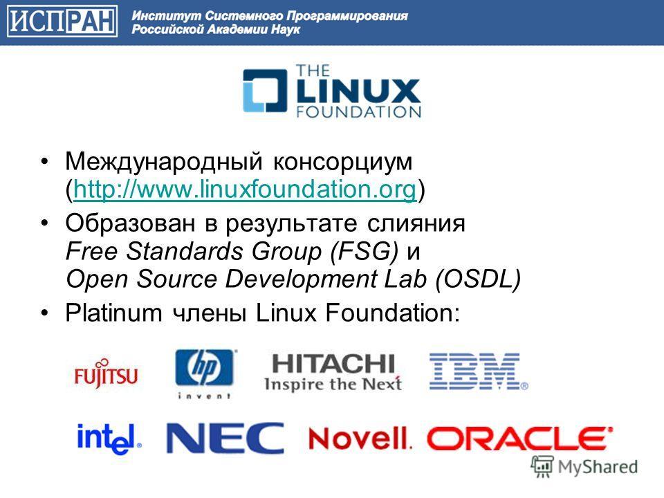 Международный консорциум (http://www.linuxfoundation.org)http://www.linuxfoundation.org Образован в результате слияния Free Standards Group (FSG) и Open Source Development Lab (OSDL) Platinum члены Linux Foundation: