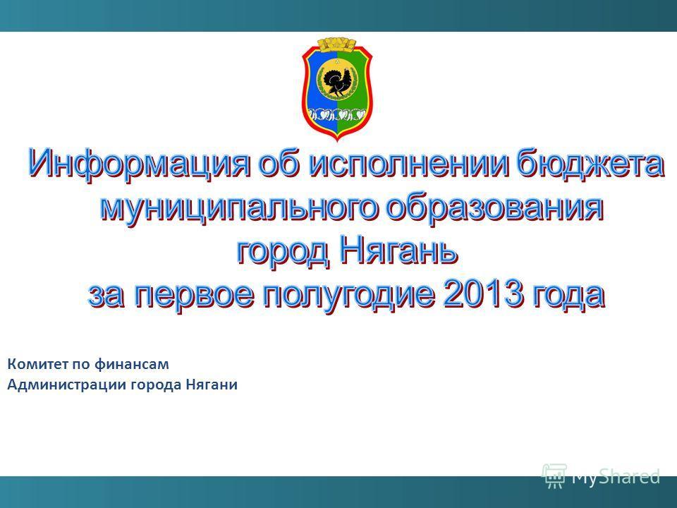 Комитет по финансам Администрации города Нягани
