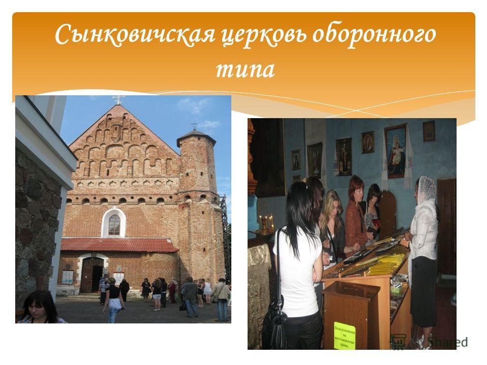 Сынковичская церковь оборонного типа