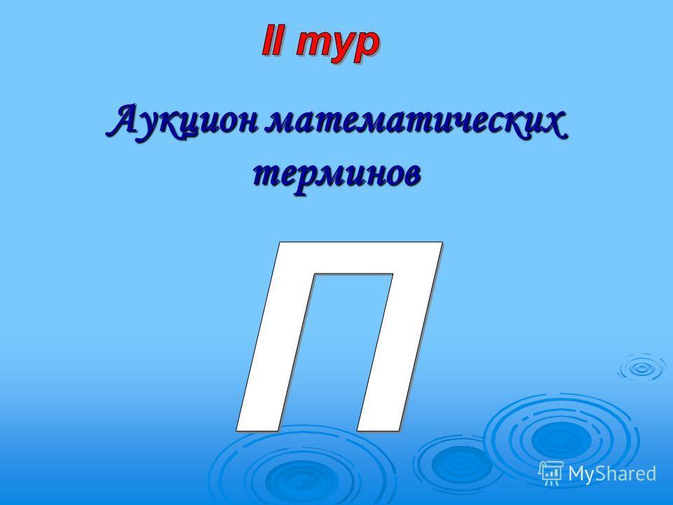 123 5 6 4 Великие ученые математики