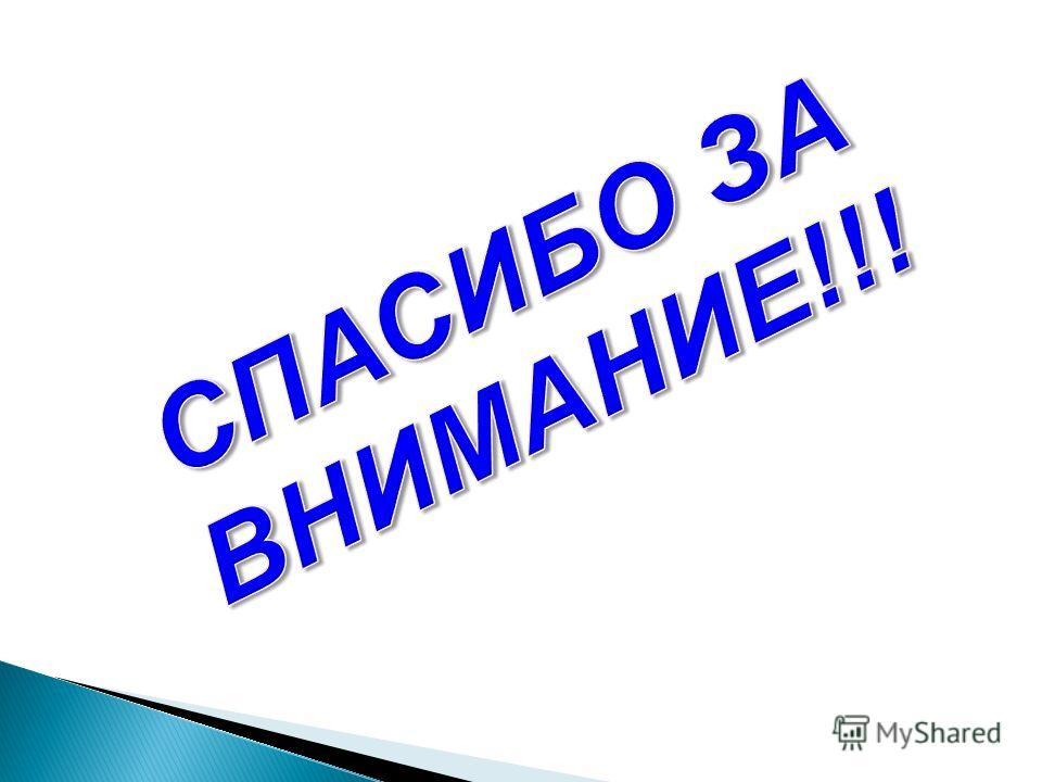 Проекты должны быть реализованы на уровне муниципалитетов. Но данная инициатива должна быть поддержана на уровне Свердловской области.