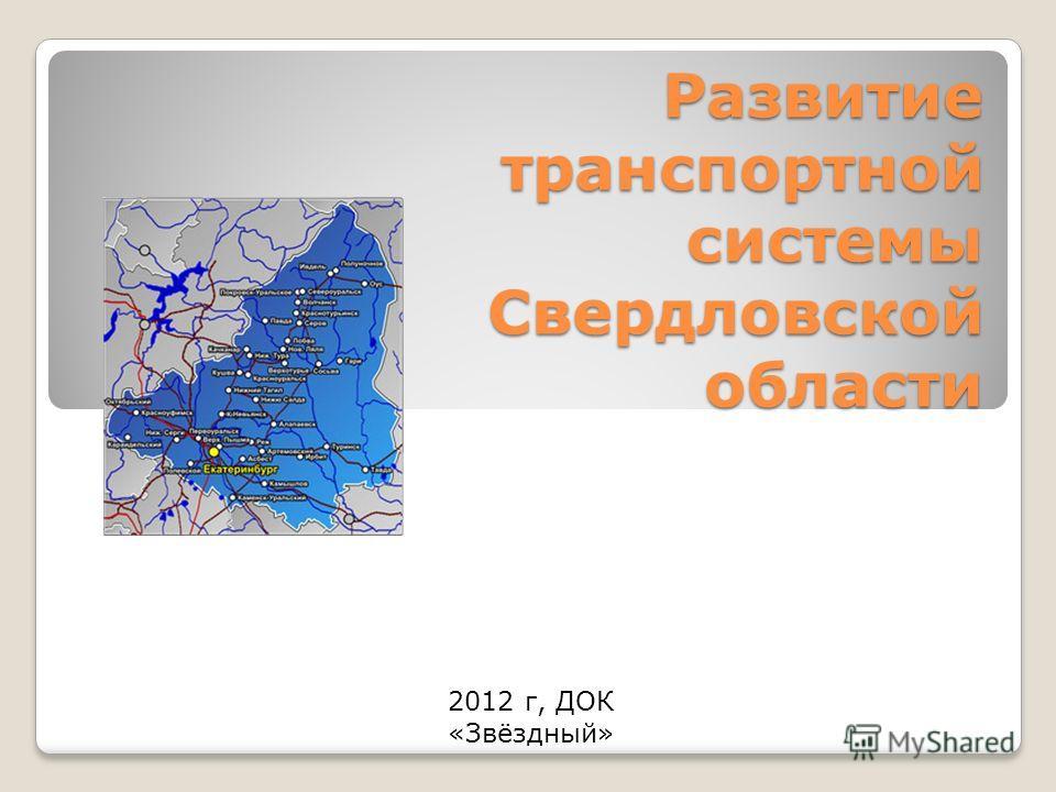 Развитие транспортной системы Свердловской области 2012 г, ДОК «Звёздный»