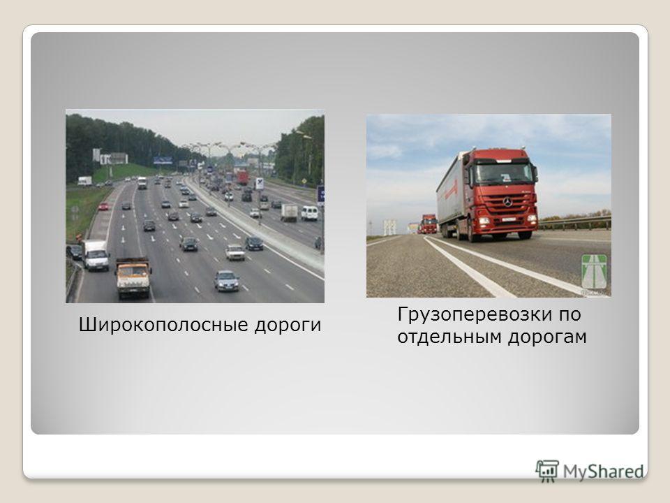 Широкополосные дороги Грузоперевозки по отдельным дорогам