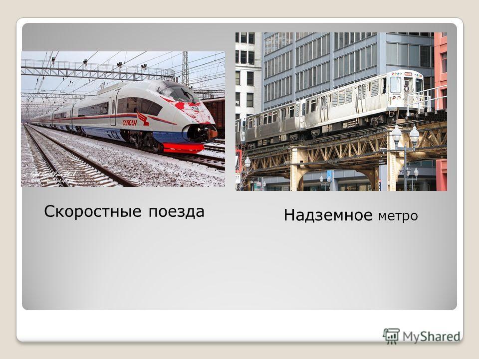 Скоростные поезда Надземное метро