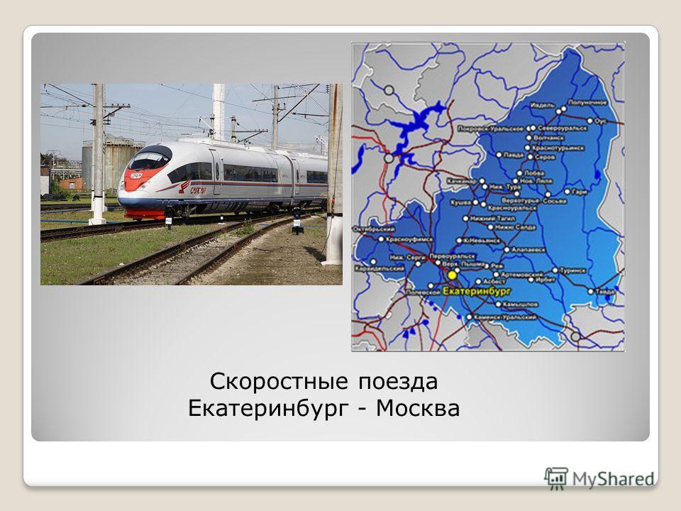 Скоростные поезда Екатеринбург - Москва