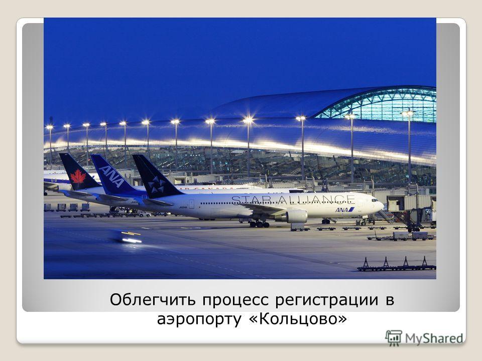 Облегчить процесс регистрации в аэропорту «Кольцово»
