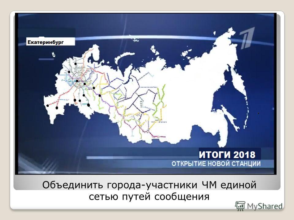 Объединить города-участники ЧМ единой сетью путей сообщения