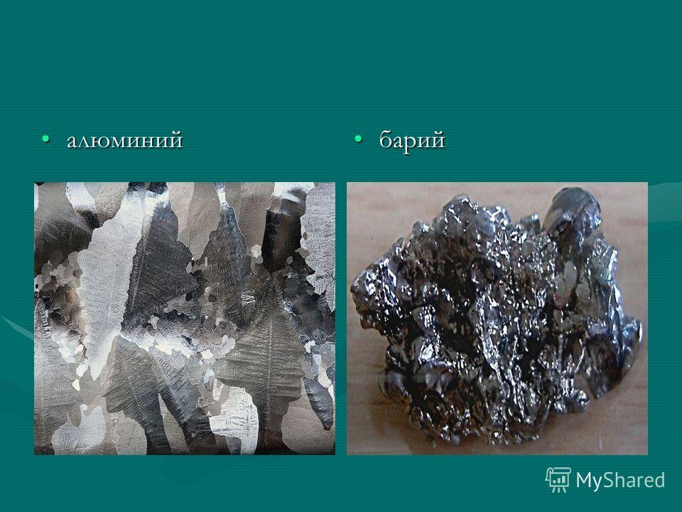алюминийалюминийбарий