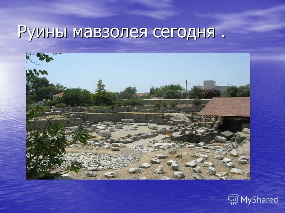 Руины мавзолея сегодня.