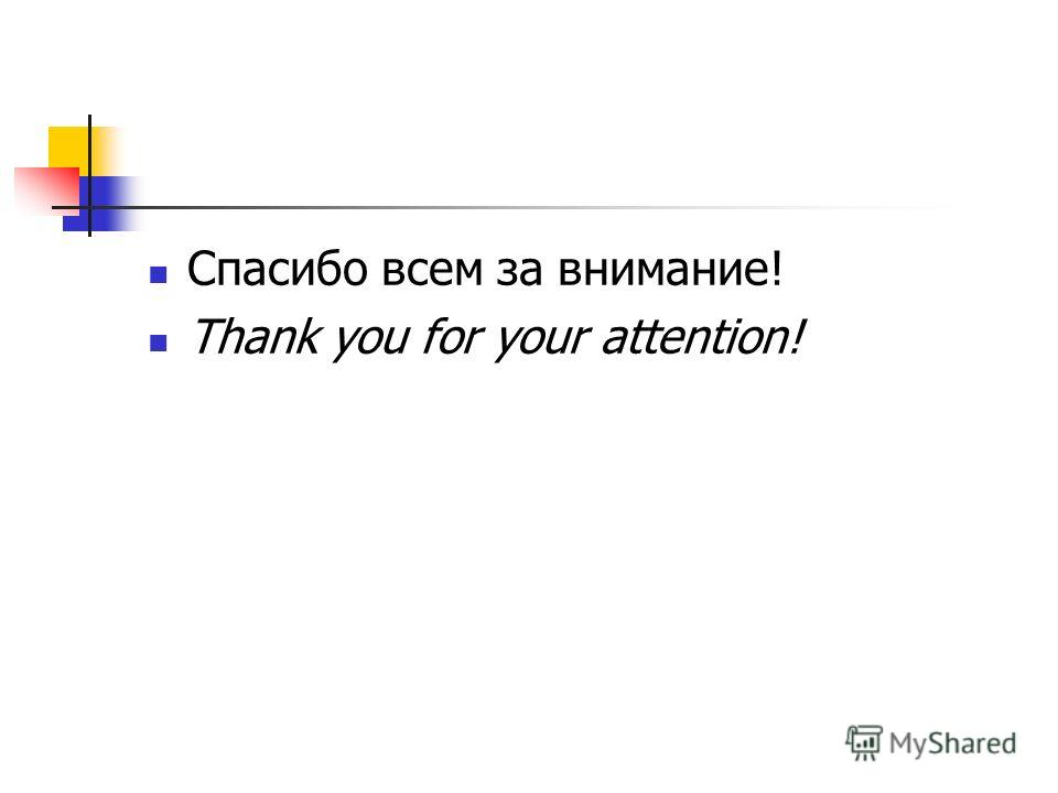 Спасибо всем за внимание! Thank you for your attention!