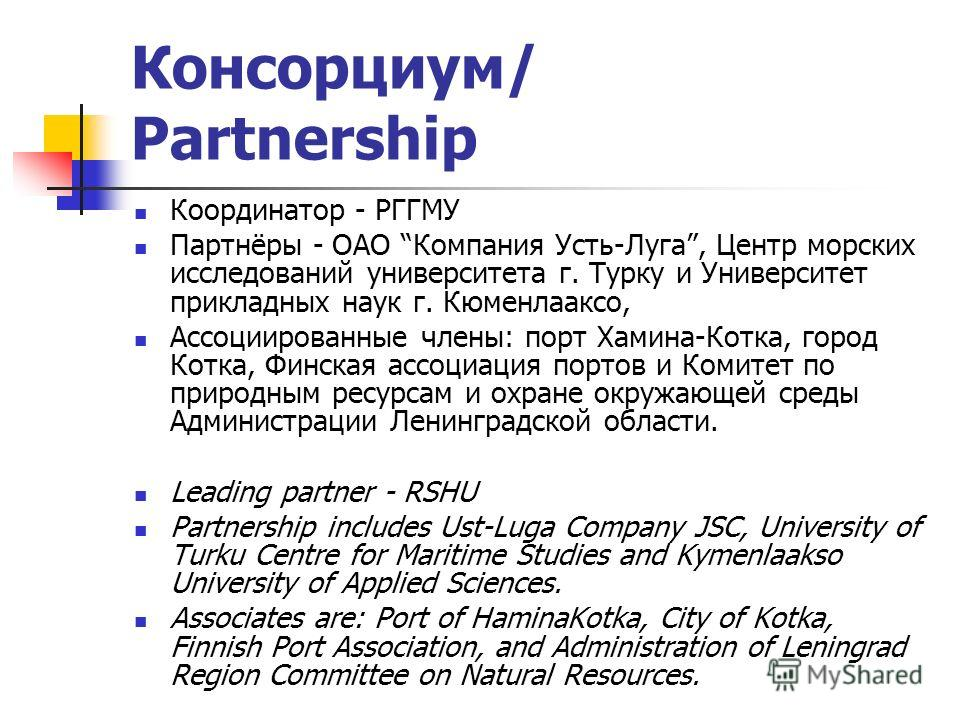 Конcорциум/ Partnership Координатор - РГГМУ Партнёры - ОАО Компания Усть-Луга, Центр морских исследований университета г. Турку и Университет прикладных наук г. Кюменлааксо, Ассоциированные члены: порт Хамина-Котка, город Котка, Финская ассоциация по