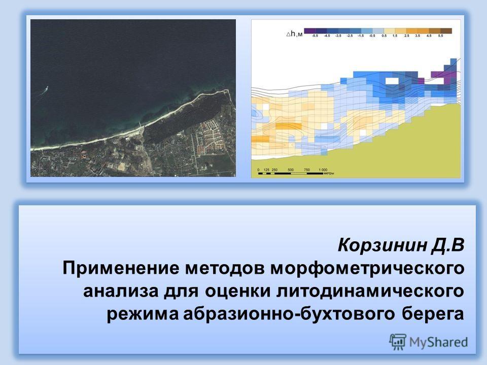 Корзинин Д.В Применение методов морфометрического анализа для оценки литодинамического режима абразионно-бухтового берега