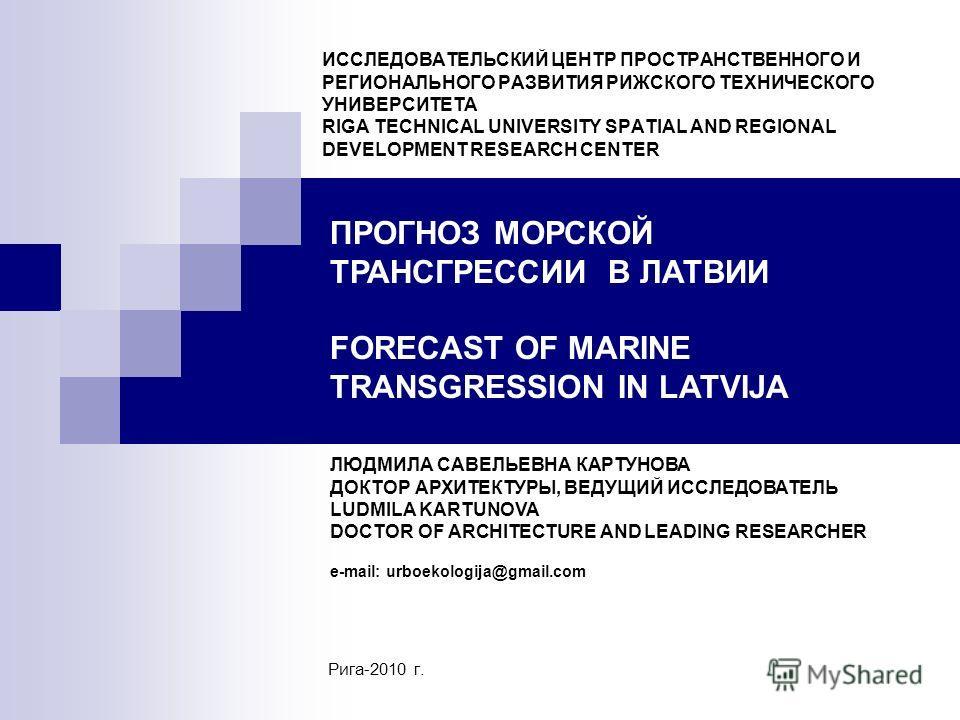 ИССЛЕДОВАТЕЛЬСКИЙ ЦЕНТР ПРОСТРАНСТВЕННОГО И РЕГИОНАЛЬНОГО РАЗВИТИЯ РИЖСКОГО ТЕХНИЧЕСКОГО УНИВЕРСИТЕТА RIGA TECHNICAL UNIVERSITY SPATIAL AND REGIONAL DEVELOPMENT RESEARCH CENTER Рига-2010 г. ЛЮДМИЛА САВЕЛЬЕВНА КАРТУНОВА ДОКТОР АРХИТЕКТУРЫ, ВЕДУЩИЙ ИСС
