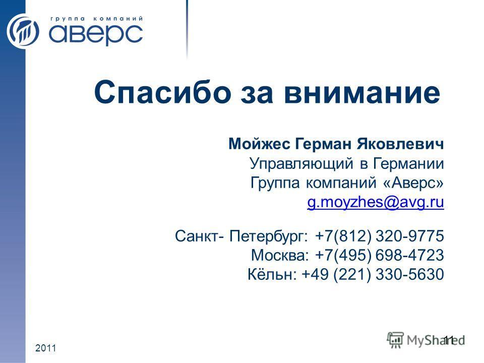 2011 Спасибо за внимание Мойжес Герман Яковлевич Управляющий в Германии Группа компаний «Аверс» g.moyzhes@avg.ru Санкт- Петербург: +7(812) 320-9775 Москва: +7(495) 698-4723 Кёльн: +49 (221) 330-5630 11