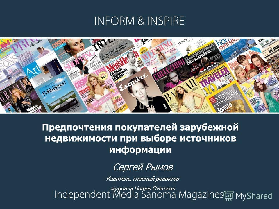 Cергей Рымов Издатель, главный редактор журнала Homes Overseas Предпочтения покупателей зарубежной недвижимости при выборе источников информации