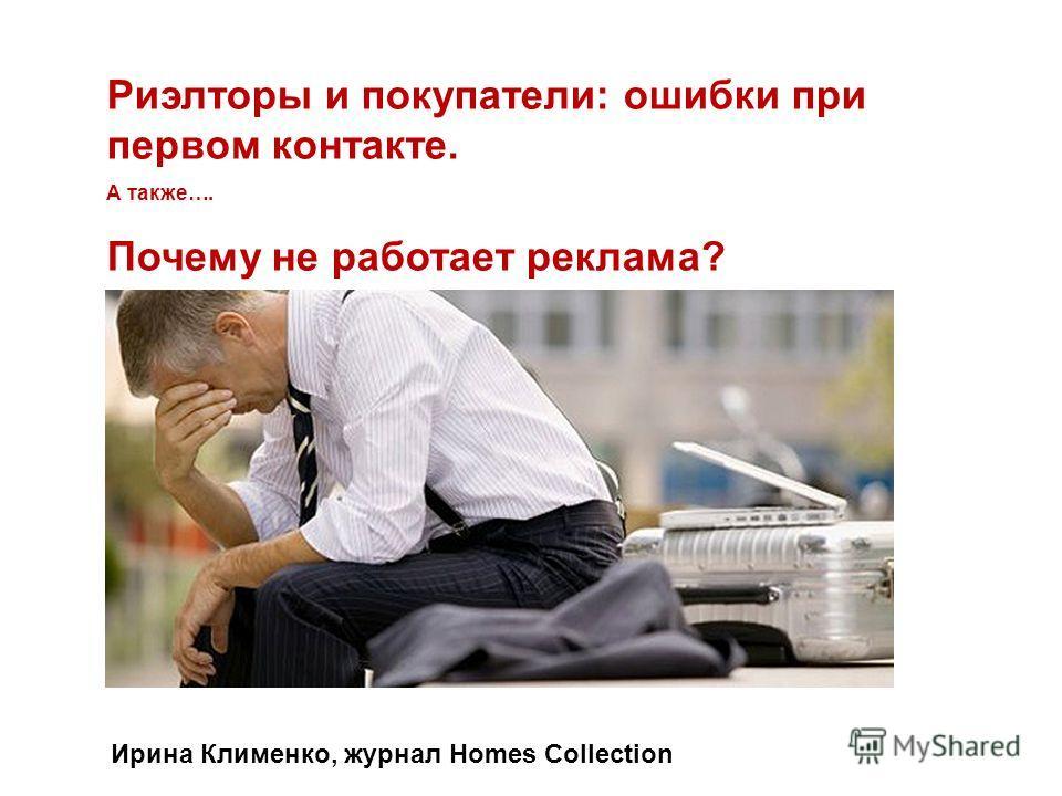 Риэлторы и покупатели: ошибки при первом контакте. А также…. Почему не работает реклама? Ирина Клименко, журнал Homes Collection