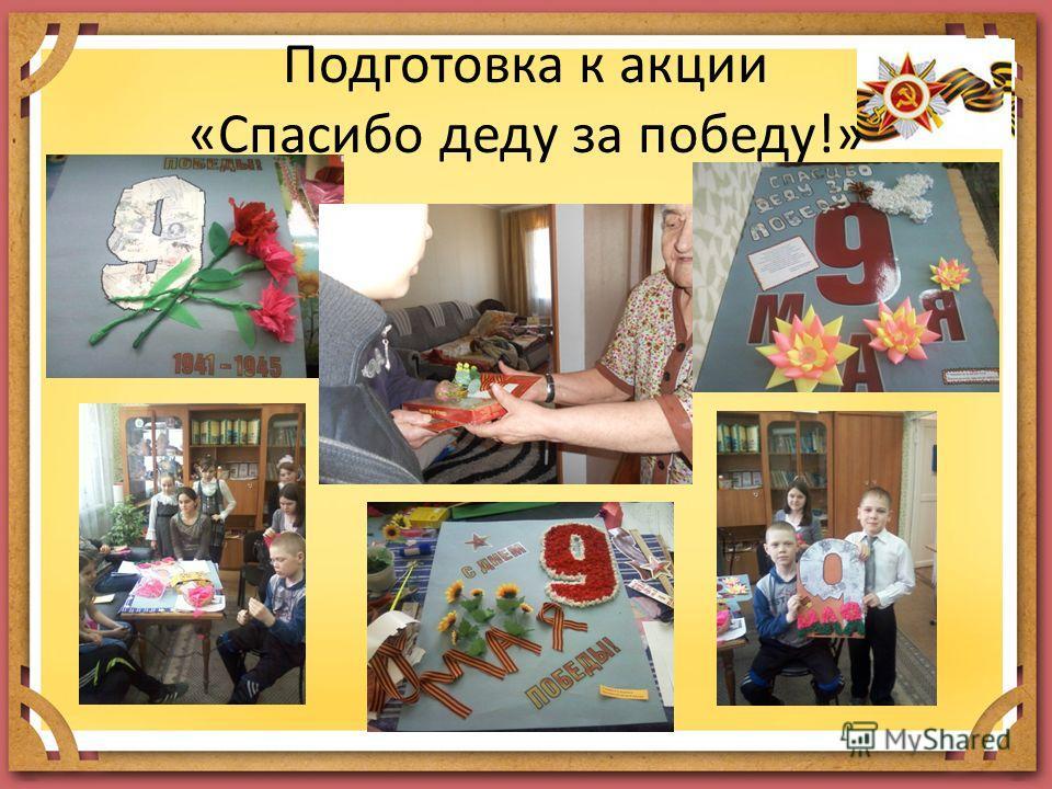 Подготовка к акции «Спасибо деду за победу!»